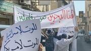 بحرین سے فلسطین تک ایک ہی آواز اسرائیل نامنظور، بحرین میں وسیع پیمانے پر احتجاجی مظاہرہ