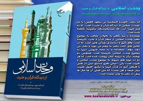 کتاب «وحدت اسلامی