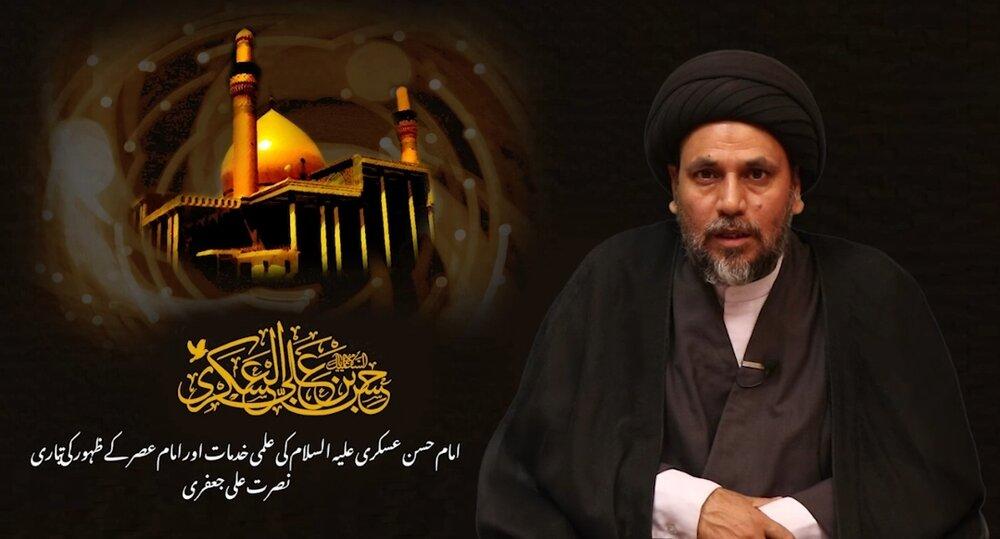 ویڈیو/ امام حسن عسکری (ع) کی علمی خدمات اور امام عصر کے ظہور کی تیاری
