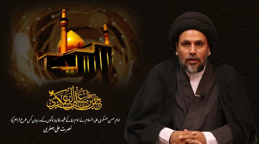 ویڈیو/ امام حسن عسکری (ع) نے امام زمانہ کے ظہور کا زمینہ لوگوں کے درمیان کس طرح فراہم کیا