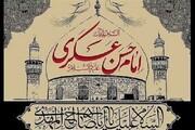 انتظارات امام حسن عسکری (ع) از شیعیان