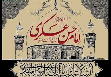 گوهرهای نابی از کلام امام حسن عسکری(ع) برای بهتر زیستن
