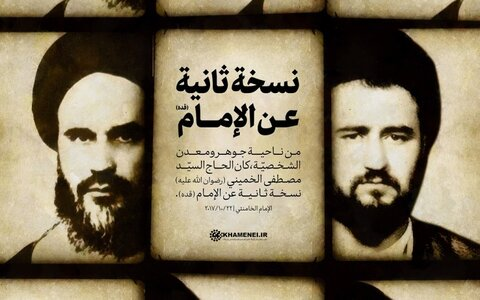 السيد مصطفى الخمینی؛ نسخة ثانية عن الإمام