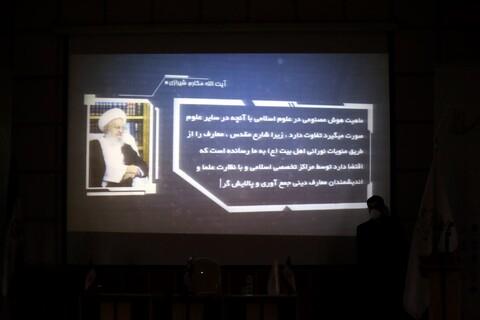 تصاویر/ نخستین همایش ملی هوش مصنوعی علوم اسلامی