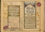 کارگاه مجازی «تصحیح نسخ خطی و فهرستشناسی اسلامی» برگزار میشود