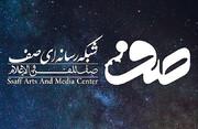 حضور متفاوت شبکه رسانهای صف در جشنواره فیلم عمار