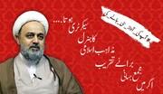 اگر میں مجمع جہانی برائے تقریب مذاہب اسلامی کا جنرل سیکرٹری ہوتا!