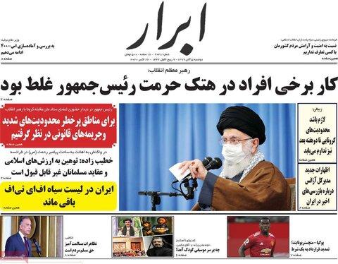 صفحه اول روزنامههای دوشنبه ۵ آبان ۹۹