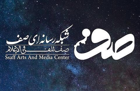 مرکز رسانه ای صف