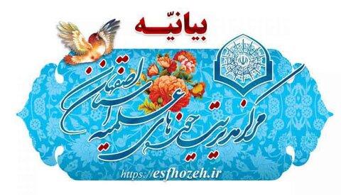 بیانیه حوزه اصفهان