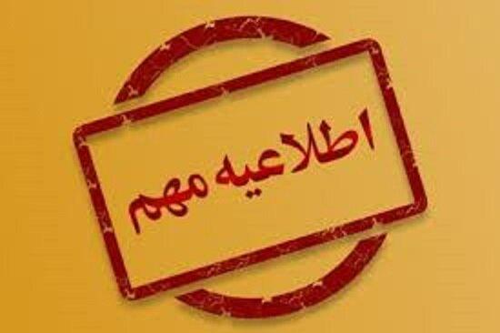 برگزاری هرگونه مراسم اجتماعی و فرهنگی در کهگیلویه و بویر احمد ممنوع شد