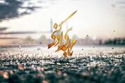 حدیث روز | ظہور (حضرت حجتؑ) کے وقت شیعوں کی خصوصیات