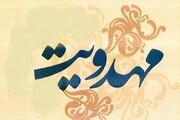 معارف مهدویت در حلقههای هفتگی آستان قم ترویج میشود