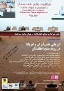 """هم اندیشی """"ارزیابی نقش ایران و آمریکا در روند صلح افغانستان"""" برگزار می شود"""