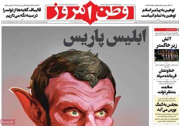 صفحه اول روزنامههای سهشنبه ۶ آبان ۹۹