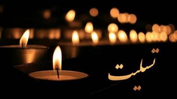 پیام تسلیت در پی شهادت سه تن از مدافعان سلامت آذربایجان شرقی