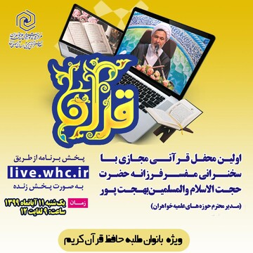 اولیـن محفـل قـرآنـی مجـازی در اصفهان برگزار میشود