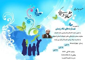 اولین نشست دوره «نشاط در زندگی» در اصفهان برگزار می شود