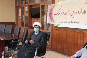 اجرای طرح «امام محله» در قزوین
