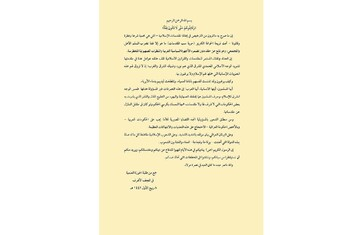 جمع من طلبة الحوزة في النجف الأشرف ینددون بتصریحات ماکرون