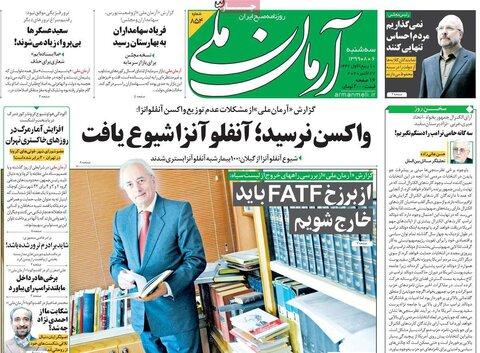 صفحه اول روزنامههای سهشنبه 6 آبان ۹۹