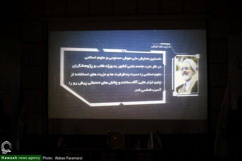 بالصور/ المؤتمر الوطني الأول للذكاء الاصطناعي والعلوم الإسلامية بقم المقدسة