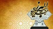 اعطای جایزه البرز ۱۴۰۰ به دانشآموخته جامعةالزهرا(س)