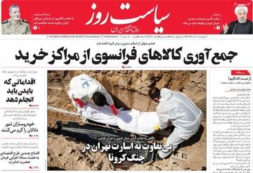 صفحه اول روزنامههای چهارشنبه ۷ آبان ۹۹