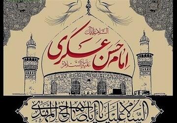 حیات امام حسن عسکری (ع) کے متعلق مختصر معلومات
