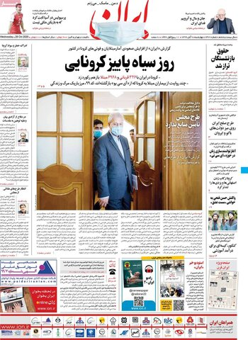 صفحه اول روزنامههای چهارشنبه 7 آبان ۹۹