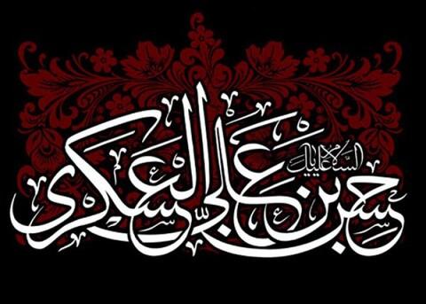 برگزاری مجلس سوگواری امام حسن عسکری(ع) در دفتر آیت الله العظمی جوادی آملی