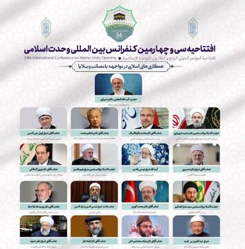 سی و چهارمین کنفرانس بین المللی وحدت در تهران و به صورت مجازی آغاز شد