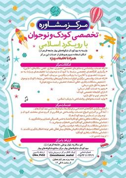 راهاندازی مرکز مشاوره تخصصی کودک و نوجوان با رویکرد اسلامی