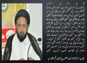 دفتر قائد ملت جعفریہ پاکستان قم المقدس کا علامہ قاضی نیاز نقوی طاب ثراہ کی رحلت پر افسوس کا اظہار