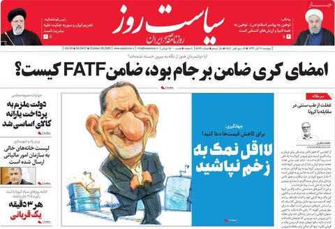 صفحه اول روزنامههای پنجشنبه 8 آبان ۹۹