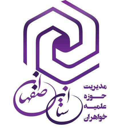 آرم مدیریت حوزه علمیه خواهران استان اصفهان