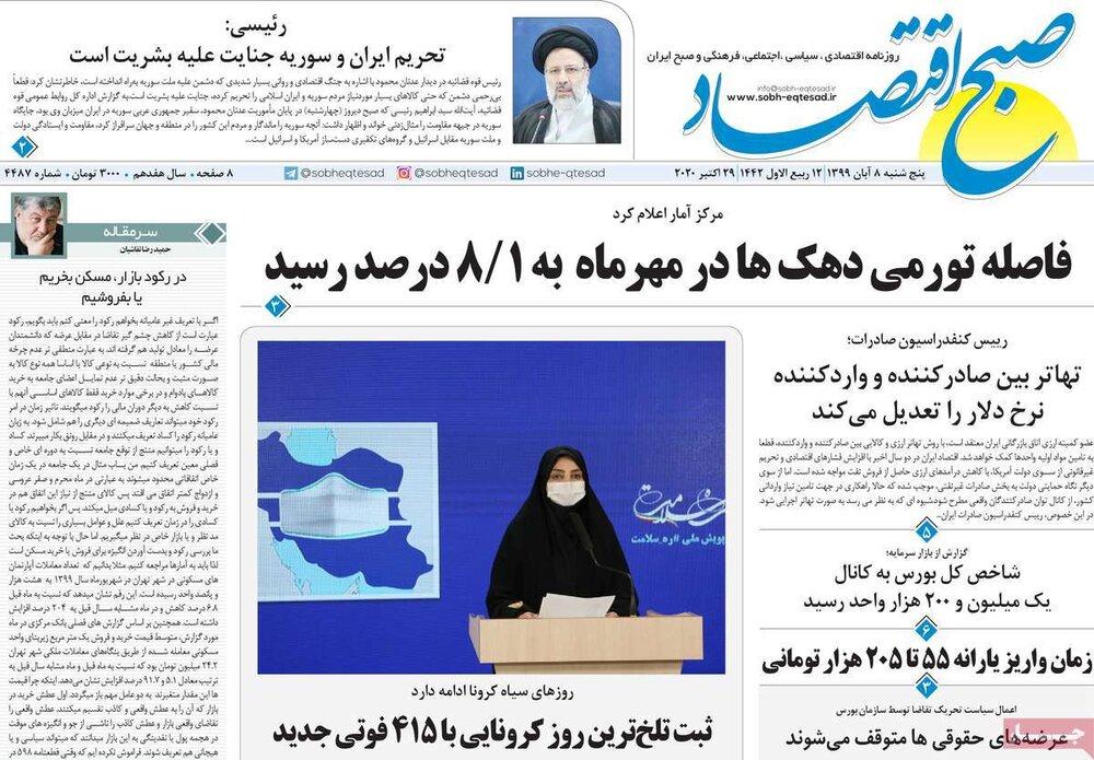 صفحه اول روزنامههای پنجشنبه ۸ آبان ۹۹