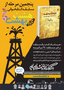 پنجمین مسابقه کتابخوانی «هشت بهشت» برگزار میشود