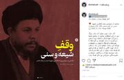 شهید صدر: وجودم را بهطور یکسان وقف شیعه و سنی کردهام