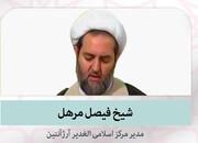 برنامه هایی برای آشنایی با اسلام به زبان های  مختلف برگزار شود / بهترین فرصت همگرایی و همبستگی اسلامی فراهم شده است