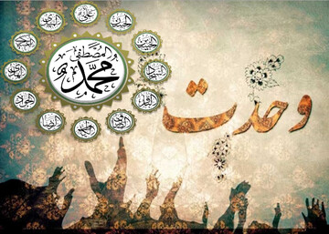 تنها را نجات امت اسلامی بازگشت به سیره پیامبر(ص) و اهل بیت(ع) است