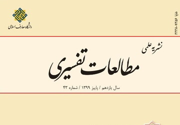 چهل و سومین شماره از نشریه مطالعات تفسیری منتشر شد