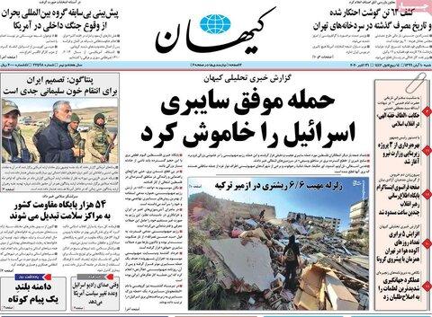 صفحه اول روزنامههای شنبه ۱۰ آبان ۹۹