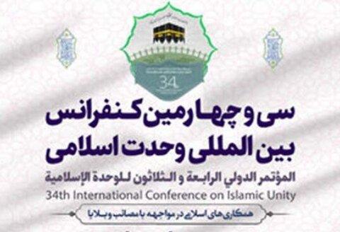 سی و چهارمین کنفرانس بینالمللی وحدت اسلامی