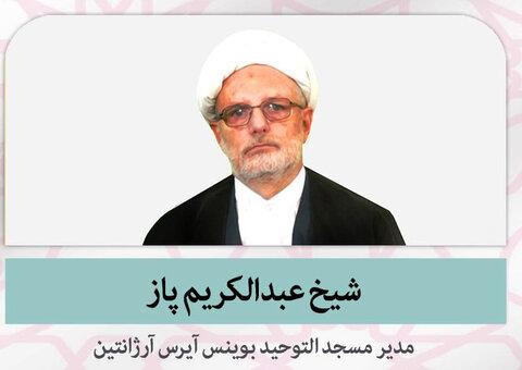 شیخ عبدالکریم پاز
