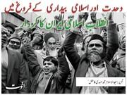 وحدت اور اسلامی بیداری کے فروغ میں انقلاب اسلامی ایران کا کردار