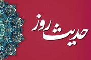 حدیث روز   ایک مسلمان کا دوسرے مسلمان پر فضیلت کا سب