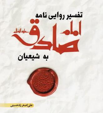 """کتاب """"تفسیر روایی نامه امام صادق علیه السلام به شیعیان""""  منتشر شد"""