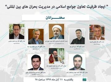 نشست «ایجاد ظرفیت تعاون جوامع اسلامی در مدیریت بحرانهای بینالمللی» برگزار میشود