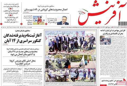صفحه اول روزنامههای یکشنبه ۱۱ آبان ۹۹